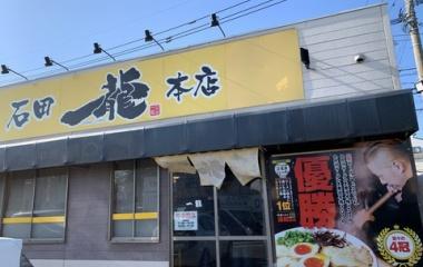 『元気一杯な『石田一龍・本店』』の画像