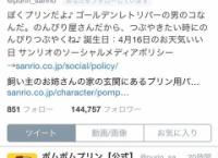 【AKB48】まゆゆ、ついにポムポムプリンにフォローされる