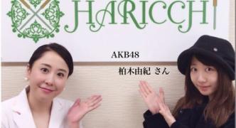 【悲報】AKB柏木ゆきりんのスッピンが酷い