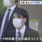 小室圭さん、書いた論文がニューヨーク州弁護士会コンペで優勝!優勝賞金23万円もゲット!表彰は結婚式と同日!