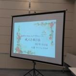 『【江戸川】成人を祝う会』の画像
