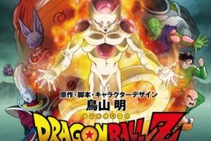 【映画】新『ドラゴンボールZ』でフリーザ復活!!!!!!【2015年春】