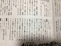 【乃木坂46】渡辺みり愛が3期生全員に説教していた事が発覚wwwwwwwww