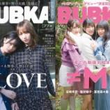 『[再掲] 本日(11月30日)発売 『BUBKA1月号』表紙 いかりんぐver & ≠MEver 【イコラブ、ノイミー】』の画像