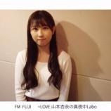 『[イコラブ] 10月20日 FM FUJI「GIRLSGIRLSGIRLS =REDZONE= 山本杏奈の真夜中 Labo」実況』の画像