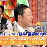 『【乃木坂46】ワイドナショー東野 桜井玲香の握手会騒動の発言に対し『本当にそう思って言ってるのかな?』』の画像