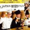 「みるきーは酔うと、メンバーに説教をする」 山田菜々、渡辺美優紀の酒癖暴露!!!