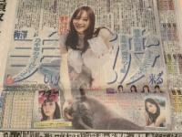 【乃木坂46】梅澤美波、写真集発売決定!!!撮影地はオーストラリア