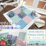 『ヒロミ 八王子リホーム  かもめんたる槙尾ユウスケの家をイジる  2月20日放送』の画像