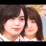 『【欅坂46】平手友梨奈から長濱ねるへの卒業メッセージが・・・』の画像