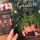 『『シークレットガーデン』うつくしいフライヤー〜秘密の庭園へのお誘い〜』の画像