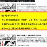 『アンチHS 信濃川・バカターレを「カルト」だと断定しつつ、彼らの企画を利用する邪教信者ポンキチ。』の画像