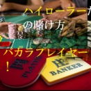 世界の伝説的バカラプレイヤーTOP3!プロのようにプレイする方法とは?