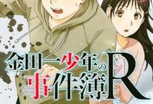「金田一少年の事件簿」大人版が2018年からイブニングで連載開始