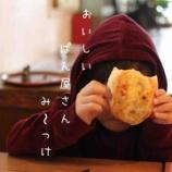 『圧倒的にジブリなパン屋さんに行ってきた』の画像