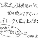 """『速報!!!乃木坂46の「の」から""""お知らせ""""公開!!!キタ━━━━(゚∀゚)━━━━!!!』の画像"""