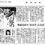 『梅雨は体の「水はけ」に注意|産経新聞連載「薬膳のススメ」(46)』の画像
