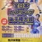 19、20日は山口剛、荒木田進謙両選手が出場します。 東京五...
