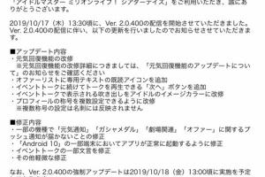 【ミリシタ】シアターデイズVer. 2.0.400が配信!元気回復機能がアップデート!