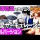 花澤香菜さんの声が出るドラムで「恋愛サーキュレーション」