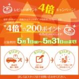 『【スタッフ日誌】レビューポイント4倍キャンペーンスタート』の画像