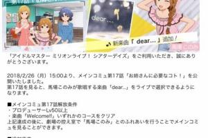 【ミリシタ】このみさんのメインコミュ追加!&イベント「THEATER SHOW TIME☆」開催!