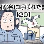 同窓会に呼ばれた話【20】