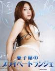 水野亜子 5 亜子嬢のプライベートランジェ