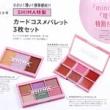 【速報】mini (ミニ) 2020年 04月号 《特別付録》 SHIMA(シマ)特製カードコスメパレット3枚セット
