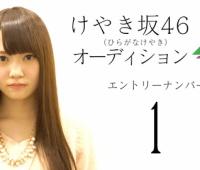 【欅坂46】『けやき坂46』新メンバー候補生の顔出し写真を見てのファンの反応まとめ!勇気出して顔出しして偉いね