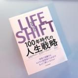 『LIFE SHIFT 100年時代の人生戦略』の画像