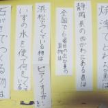 『静岡県クイズを作ろう!』の画像