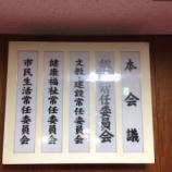 『<市議の活動>戸田市議会2月臨時会終わりました』の画像