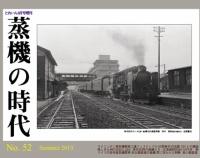『蒸機の時代 No.52 6月21日(金)発売』の画像