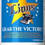 『【数量・地域限定】14個目の星を掴み取れ!「埼玉西武ライオンズ応援缶」』の画像