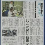 『毎日新聞 2016年12月20日の記事 再び当社のことを取り上げて頂きました!』の画像