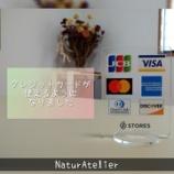『クレジットカードがご利用頂けるようになりました!』の画像