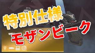 『特別仕様の金モザンビーク!エイプリルフール限定!?【Apex Legends】』の画像