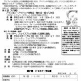 『11月21日に戸田市商工会で第二回商い塾開催 テーマは「ツイッター・フェイスブックで営業力強化」』の画像