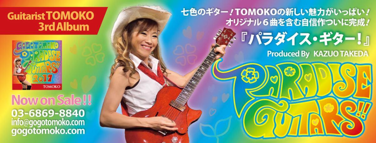 『Guitarist TOMOKO 』 のブログ イメージ画像