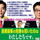 『吉村パヨクのマンボウでパソナが大阪市民を取り締まります。』の画像