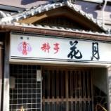 『JAL×はんつ遠藤コラボ企画【高知編2】1日め・室戸キンメ丼(料亭 花月)』の画像