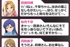 【グリマス】イベント「納涼!アイドル夏祭り」ショートストーリーまとめ