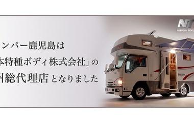 『キャンパー鹿児島は、あの話題のメーカーの九州総代理店となりました!!!!!!!!!!』の画像