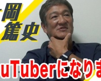 【朗報】片岡篤史さん、野球系のyoutuberのトップになってしまうwwwwwwwww