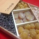 『◇秋の京菓子十撰◇ とっても贅沢な味わい 京都老舗の甘納豆(重箱入り)』の画像