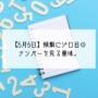 【5月5日】頻繁にゾロ目のナンバーを見る意味。