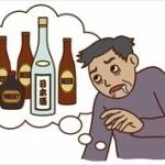 アルコール依存症で入院した者だが質問あるか?