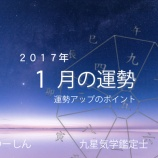 『【はまつー占い】2017年1月の運勢アップのポイントをチェック! by 九星気学鑑定士 よっち』の画像