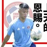 『【香港最新情報】「香港サッカー公式戦、無観客で再開」』の画像